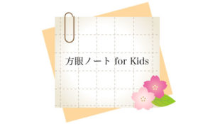 方眼ノートfor Kids